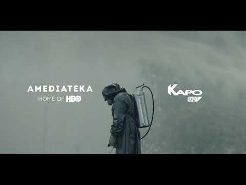 Сериал «Чернобыль». Полная версия в КАРО.Арт 30 сентября