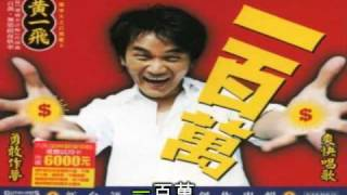 一百万 - 黄一飞 (with Lyric Sing Along Version)