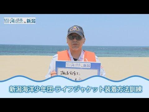 海のそなえ②新潟海洋少年団 日本財団 海と日本PROJECT in 新潟 2018 #32