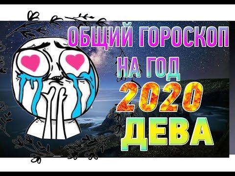 Дева ♍ Гороскоп Дева на 2020 год