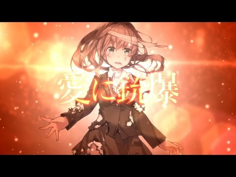 【艦これ】銃爆【お洒落な重巡のカバーアレンジ】<キネマ106>