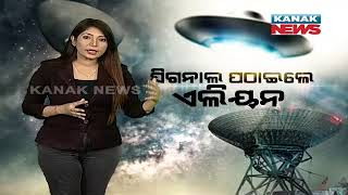 Special Report: Signal From Aliens? All You Need To Know