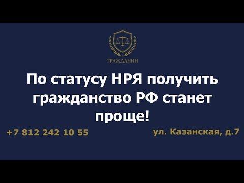 По статусу НРЯ получить гражданство РФ станет проще!