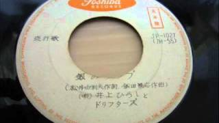 作詞:松井由利夫 作曲:飯田景応 1958年リリース? ザ・ドリフター...