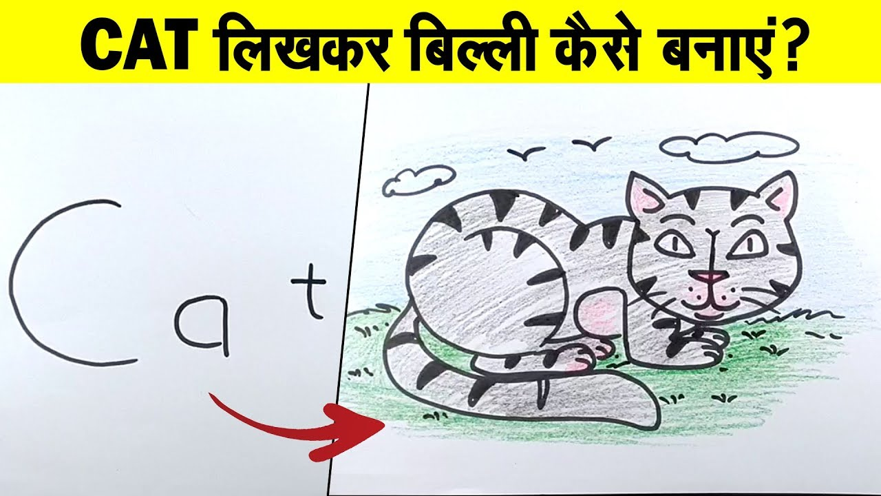 Very Easy How To Draw Cartoon Cat From Word Cat Youtube