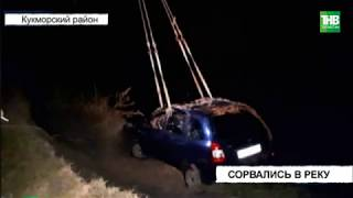 Двое мужчин погибли в сорвавшейся в реку Ладе Калине   ТНВ