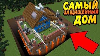 Мы построили САМЫЙ защищённый дом в мире! #ОтецОДИНОЧКА | Дом-Крепость
