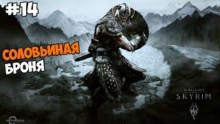 The Elder Scrolls V: Skyrim Прохождение на русском Часть 14 Соловьиная броня