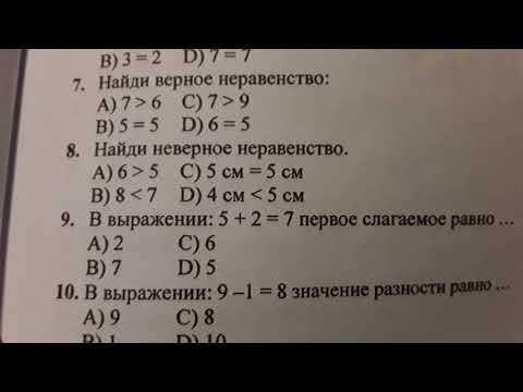 Тест 1 класс, 2 четверть, 2 вариант. Только задания.