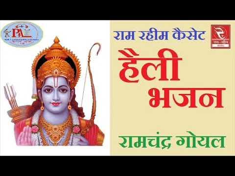 rrc-rajasthani-|-संगत-करो-नी-निर्मल-|-pramod-audio-lab-|-रामचंद्र-गोयल-|-हैली-भजन-|-online-music