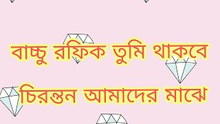 Bangla qawali the best singer Bachchu rafik