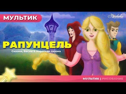 Сказка о Рапунцель | Сказки для детей | анимация | Мультфильм