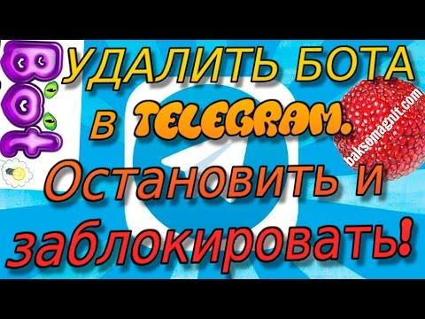 Как удалить бота в телеграмме