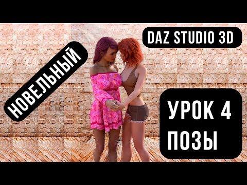 Постановка позы в Daz Studio 3D