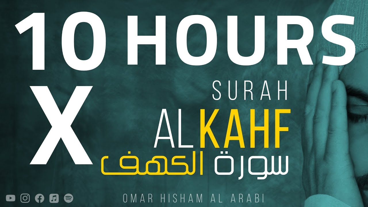 SURAH AL KAHF for 10 HOURS (Be Heaven) سورة الكهف مكررة لمدة 10 ساعات