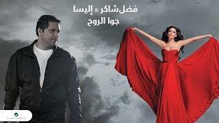 Fadl Shaker & Elissa ... Jouwa El Roh | فضل شاكر & اليسا ... جوا الروح