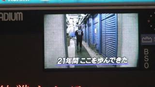 2012年10月8日 横浜DeNAベイスターズ 本拠地最終戦セレモニーで流された...