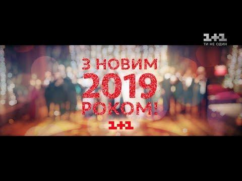 З Новим 2019 роком! Привітання від зірок 1+1 - Смотри ютуб
