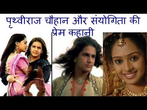 पृथ्वीराज चौहान और संयोगिता की प्रेम कहानी Prithviraj Chauhan & Sanyogita Love Story