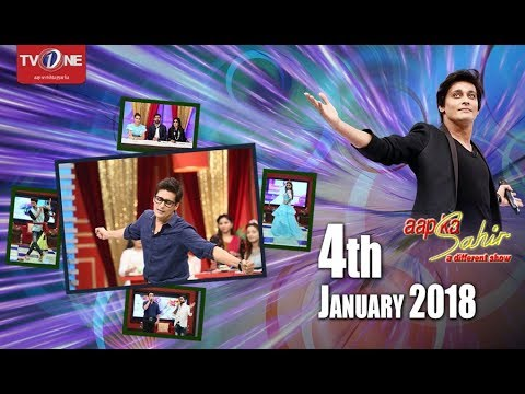 Aap Ka Sahir - Morning Show - 4th January  2018 - Full HD - TV One