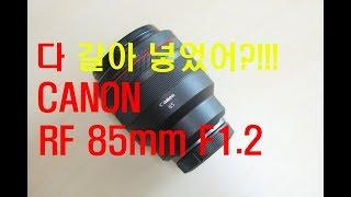 Canon RF 85mm F1.2  -   모든 것을 …