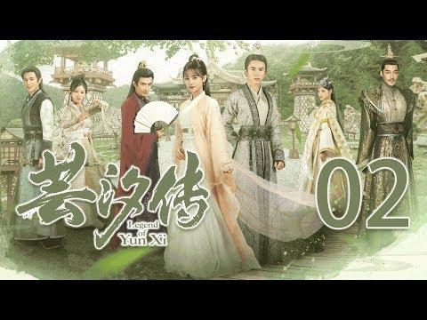 【English Sub】芸汐传 02丨Legend of Yun Xi 02(主演:鞠婧祎,张哲瀚,米热)