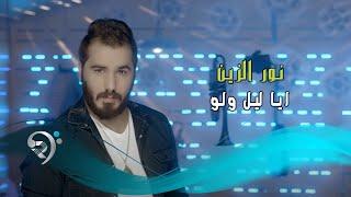 نور الزين - ايا ليل ولو / جلسات الرماس I 2016 I
