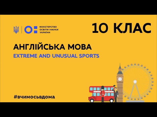 10 клас. Англійська мова. Extreme and Unusual Sports (Тиж.2:СР)