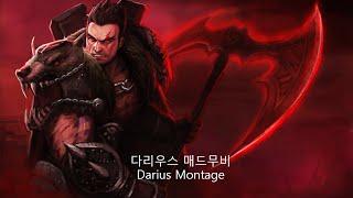 다리우스 매드무비 (5) Darius Montage[갱플다리]