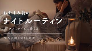 【おやすみ前のナイトルーティン】暮らしと音楽 20代後半女子のリラックスタイムの作り方 〜Sony glass sound speaker 〜