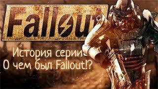 История серии Fallout ● О чем был Fallout 1