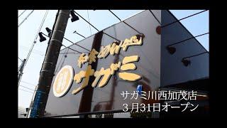 和食麺処サガミ川西加茂店 3月31日Open!