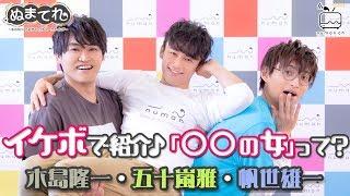 木島隆一、帆世雄一、五十嵐雅 出演!『ぬまてれ☆』第4回【numan】