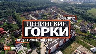 видео Горки Ленинские