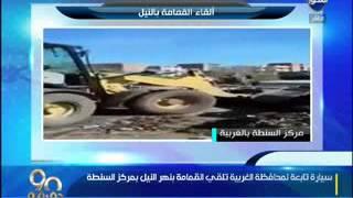 بالفيديو.. سيارات تابعة لمحافظة الغربية تلقي القمامة في نهر النيل
