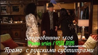 Зачарованные 1 сезон 6 серия - Промо с русскими субтитрами (Сериал 2018) // Charmed (CW) 1x06 Promo