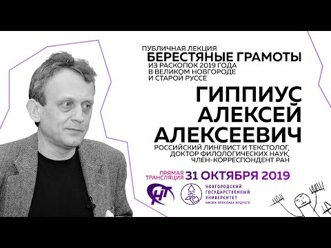 Алексей Гиппиус - Берестяные грамоты из раскопок 2019 г. в Великом Новгороде и Старой Руссе