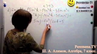 Алгебра, Ш  А  Алимов, 7 й класс, задача 343