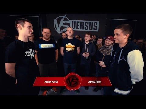 VERSUS #4 (сезон II) | Артем Лоик vs Хохол (OVD)
