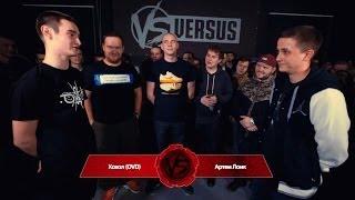 VERSUS #4 (сезон II): Артем Лоик vs Хохол (OVD)
