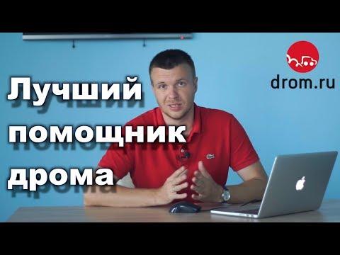 Как бесплатно поднять объявление на дроме