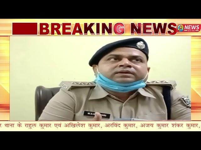 समस्तीपुर डीएसपी के नेतृत्व में पुलिस ने पेट्रोल पंप लूट मामले में चार अपराधियों को दबोचा