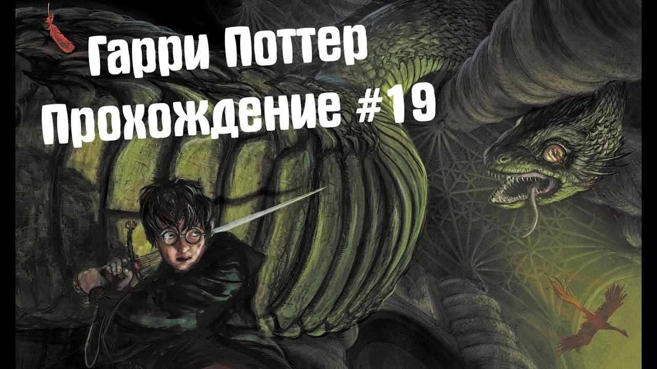 Гарри Поттер и Тайная Комната - Прохождение #19 Битва с ...