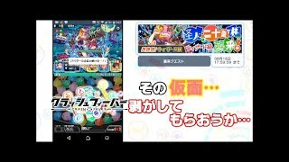 【Twitter始めました】https://twitter.com/gamedaisuki2017 【クラッシュフィーバー公式サイト】https://crashfever.com/ 【クラッシュフィーバー公式動画チャンネ...