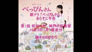 朝ドラ「べっぴんさん」あらすじ予告 第1話 昭和9年、神戸の坂東家 10...