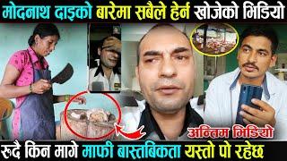 मोदनाथ दाइको बारेमा सबैले हेर्न खोजेको भिडियो | बास्तबिकता यस्तो पो रहेछ अन्तिम भिडियो | Modnath