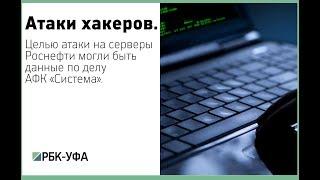 Целью атаки на серверы Роснефти могли быть данные по делу АФК «Система»