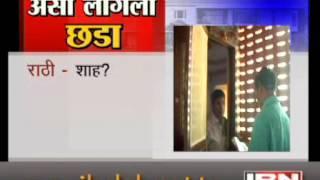 Ajit Pawar in Land Scam