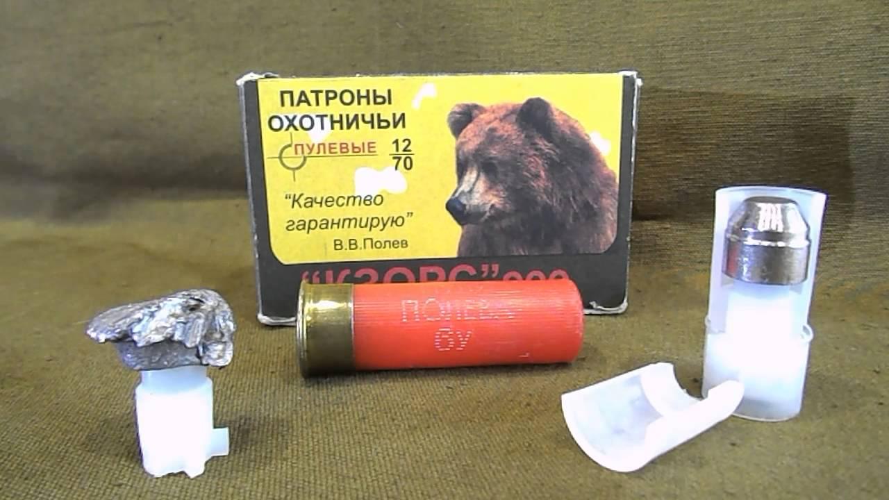 Пуля Ширинского Шихматова, способна остановить медведя - YouTube