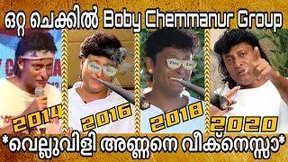Thug Life In Interview | Boby Chemmanur | Roasted Interviewer | Kamudy